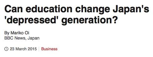 「日本は教育で再生する?」