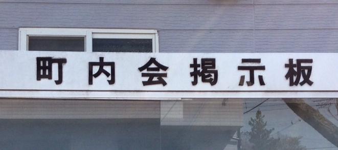 町内会・自治会の中で、外国人の参加をサポートするために