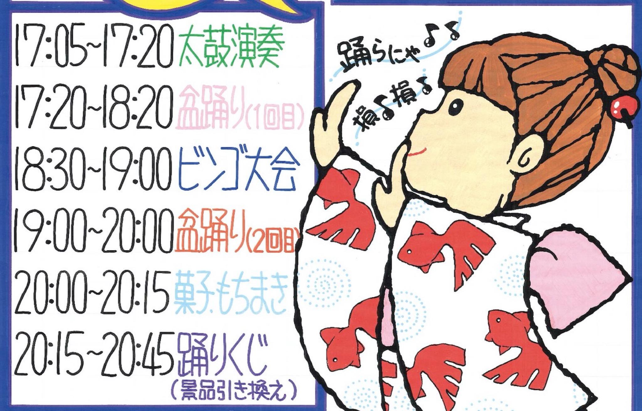 第29回の小林盆踊り大会(千葉県印西市)