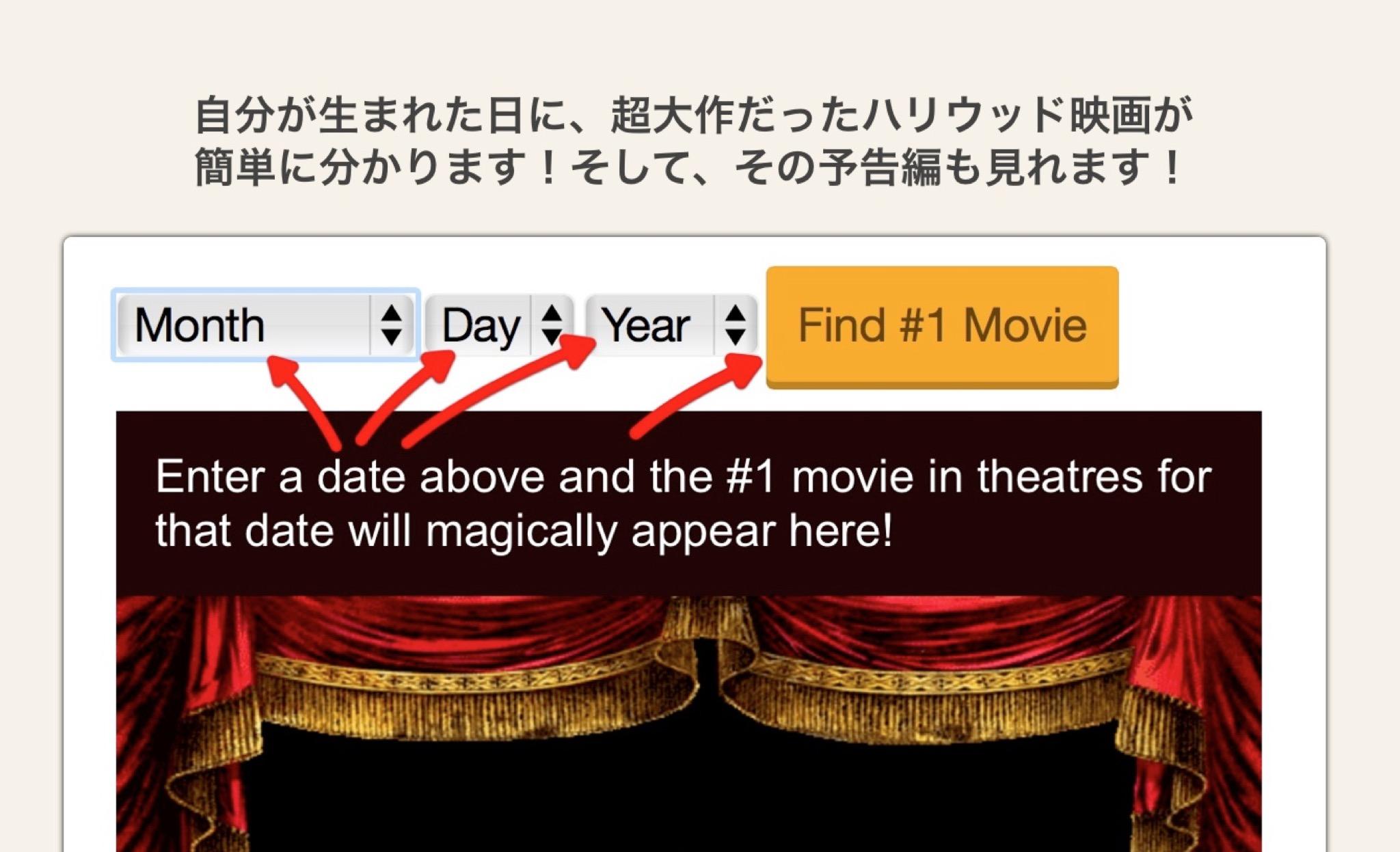 自分が生まれた日に、超大作だったハリウッド映画が簡単に分かり、その予告編も見れるサイト