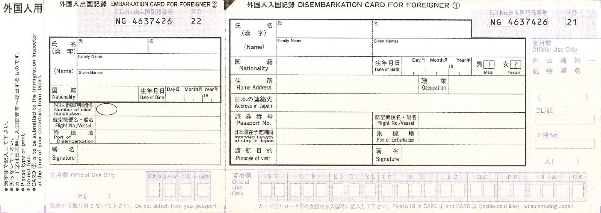 移民の入国に抵抗する日本