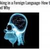外国語で考える方法と必要性